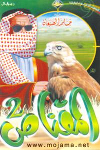 شريط المقناص2 من جديد الاناشيد Al_mqnas2