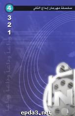 ابداع 4 -- 4