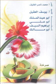 نشيد صرخة ربى| أبو علي - أبو عبد الملك