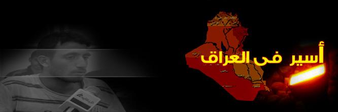 أسير  سعودي فى العراق